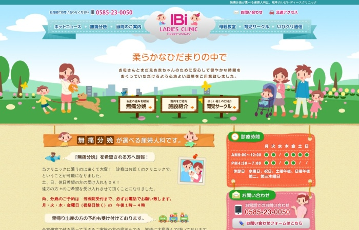 Screenshot of www.ibi-lc.or.jp