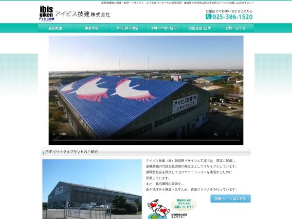 Screenshot of www.ibis-giken.co.jp