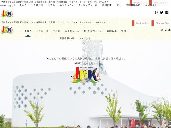 Screenshot of www.ibk-e.com