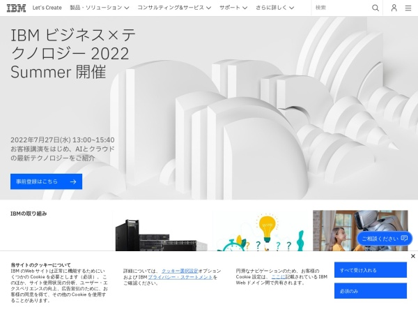 Screenshot of www.ibm.com