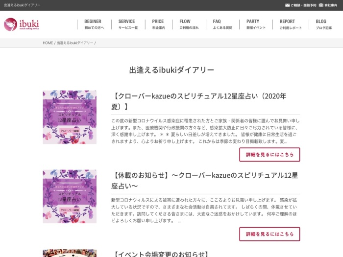 http://www.ibuki818.jp/category/blog