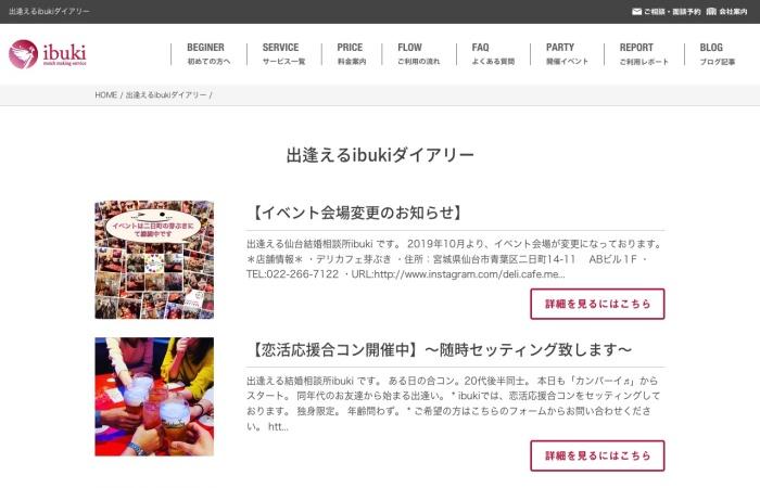 Screenshot of www.ibuki818.jp
