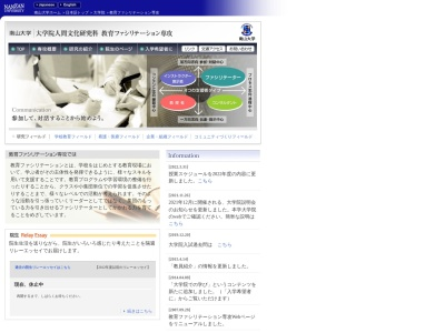 Screenshot of www.ic.nanzan-u.ac.jp