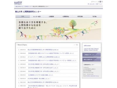 http://www.ic.nanzan-u.ac.jp/NINKAN/