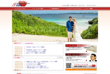 Screenshot of www.ican.or.tv