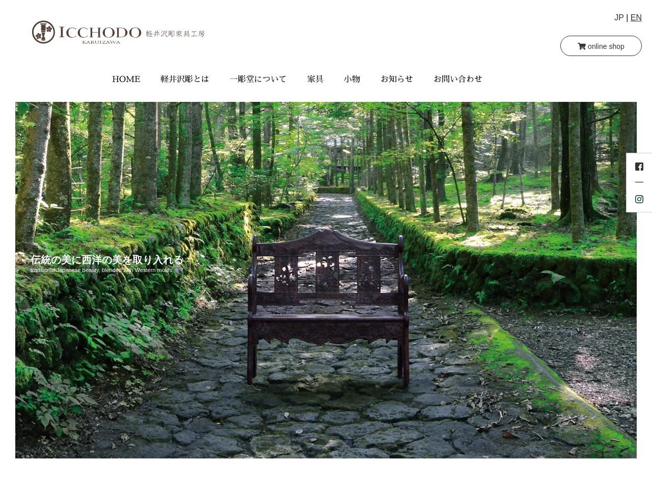 軽井沢彫 一彫堂 | 長野県軽井沢町(旧軽井沢銀座) | 家具・インテリア小物