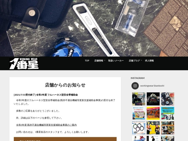 Screenshot of www.ichibanboshi.jp