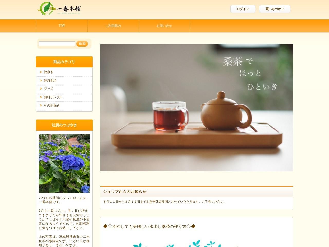 桑茶で解毒 デトックス!美容茶と青汁の通販サイト【一番本舗ドットコム】