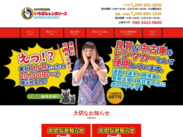 Screenshot of www.ichibanlease.com