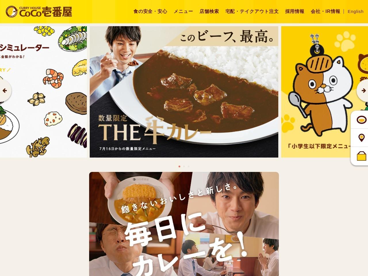 カレーハウスCOCO壱番屋御徒町春日通り店