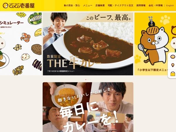 Screenshot of www.ichibanya.co.jp