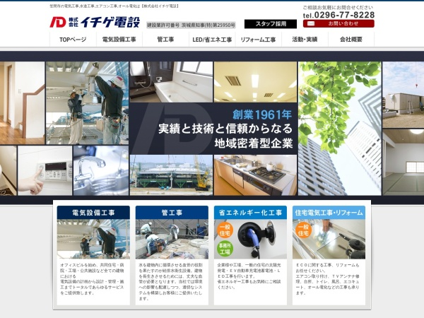 http://www.ichigedensetsu.co.jp