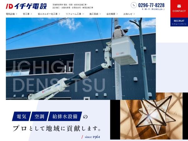 Screenshot of www.ichigedensetsu.co.jp