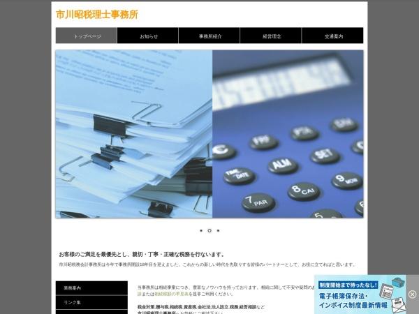 Screenshot of www.ichikawa-zeirishi.com