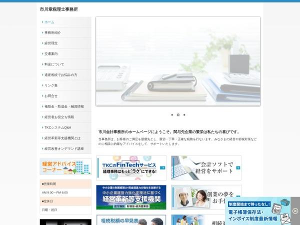 Screenshot of www.ichikawakaikei-tax.com