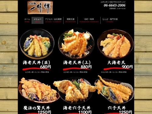 http://www.ichimizen.com/menu.html