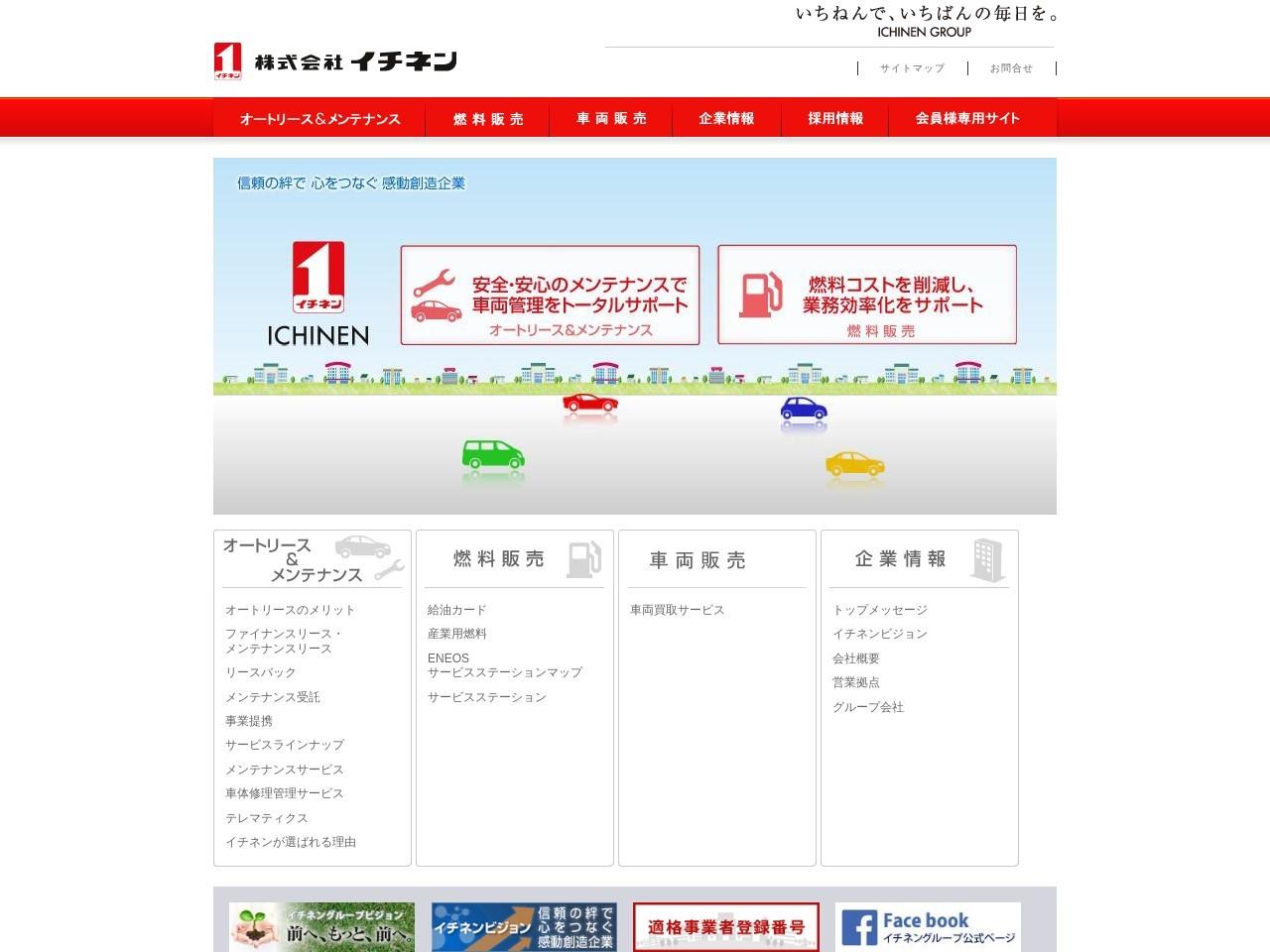 株式会社イチネン札幌営業所