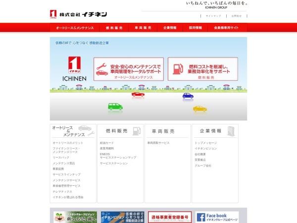 Screenshot of www.ichinen.co.jp