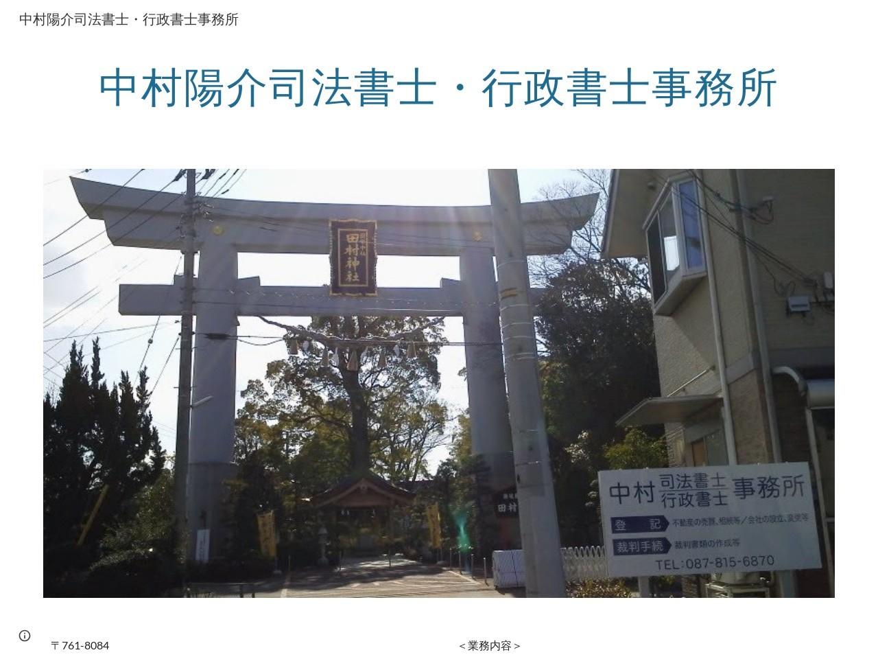 中村陽介司法書士事務所