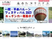 Screenshot of www.ichitabi.jp