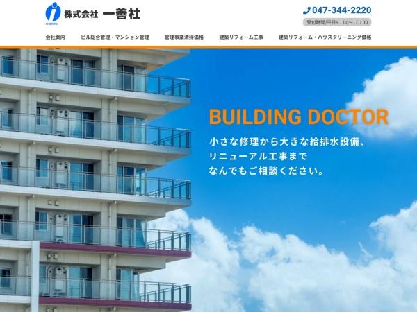Screenshot of www.ichizensya.com