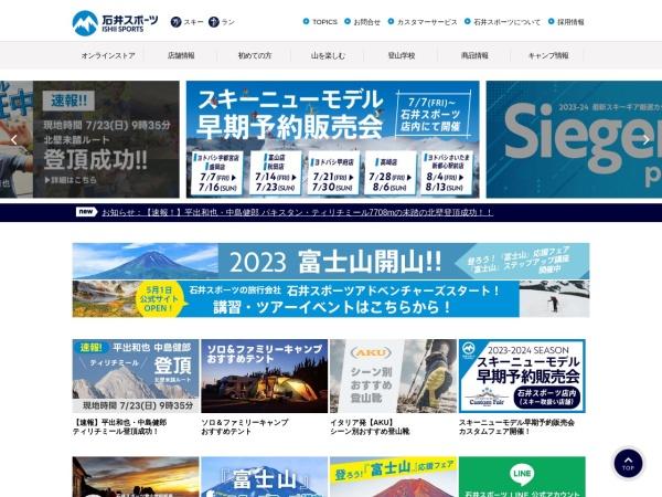 Screenshot of www.ici-sports.com