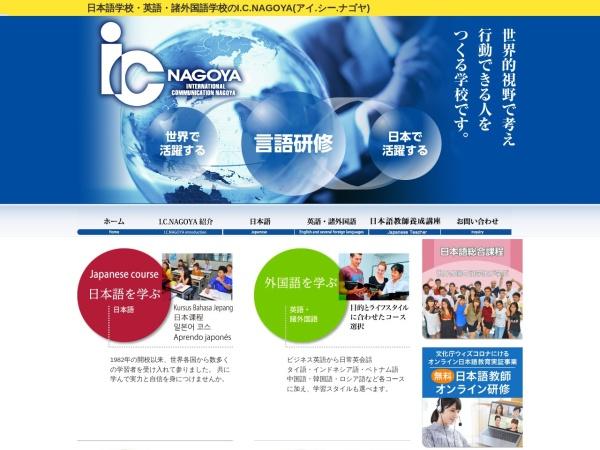 Screenshot of www.icn.gr.jp