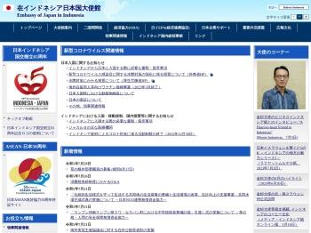 http://www.id.emb-japan.go.jp/index_jp.html