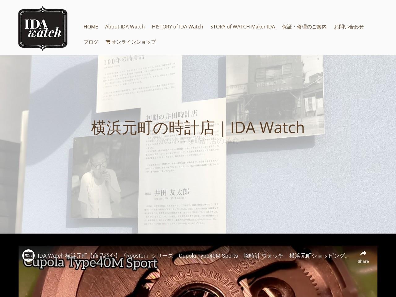 IDA‐Watch