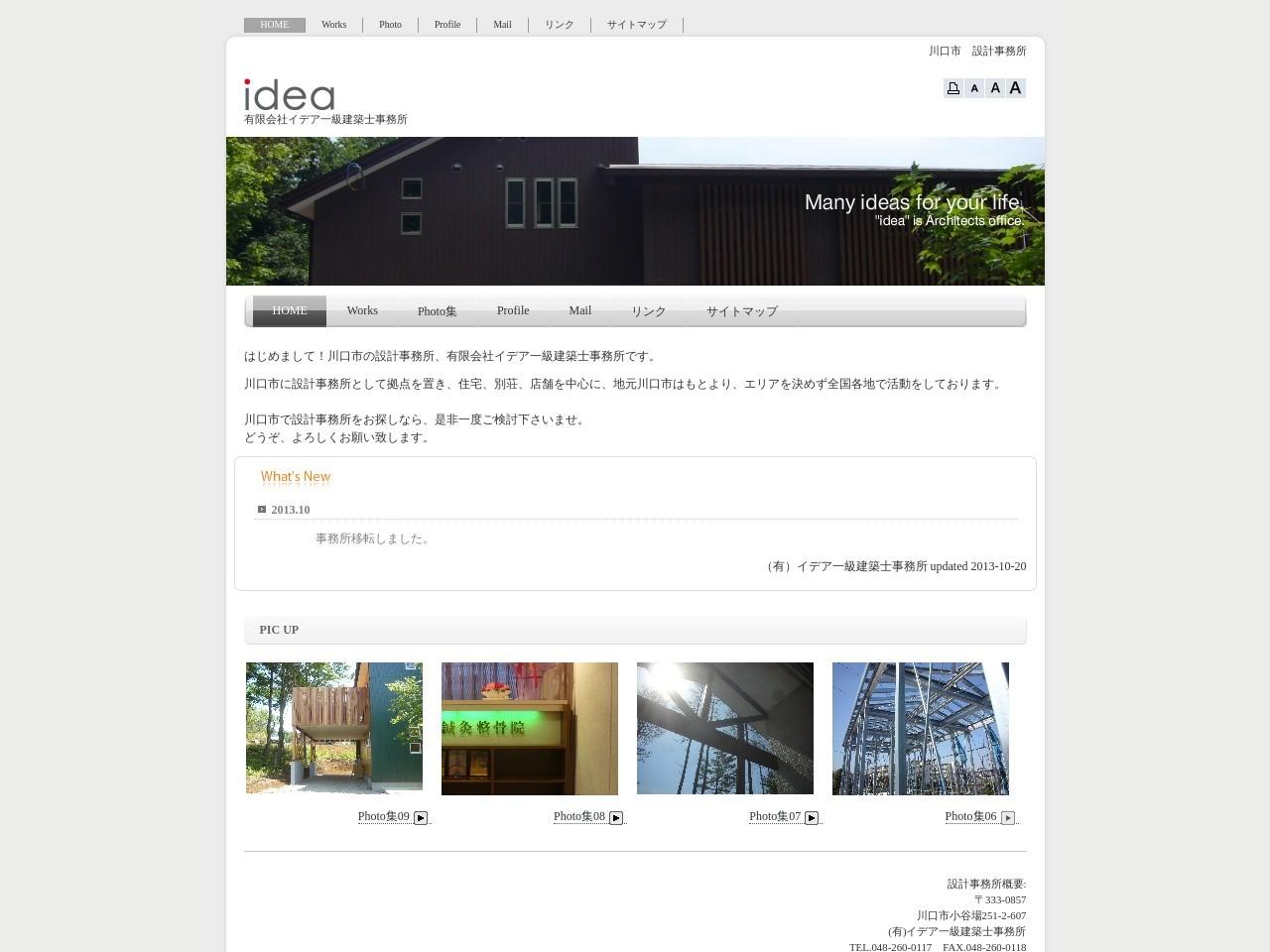 有限会社イデア一級建築士事務所