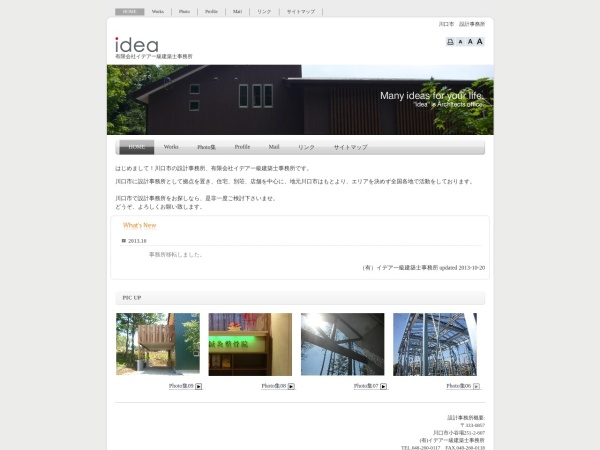 Screenshot of www.idea-a.jp