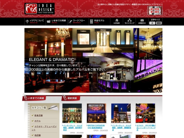 Screenshot of www.ideadesign.co.jp