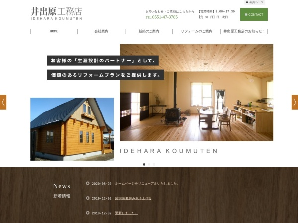 Screenshot of www.idehara.jp