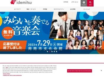 http://www.idemitsu.co.jp/