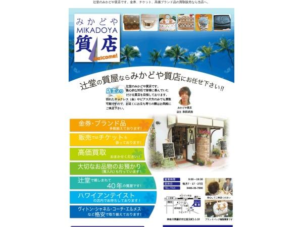 http://www.idobata.co.jp/mikadoya/