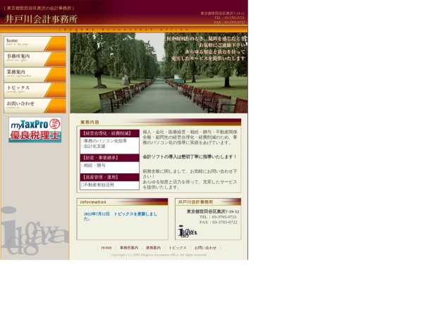 Screenshot of www.idogawa.jp