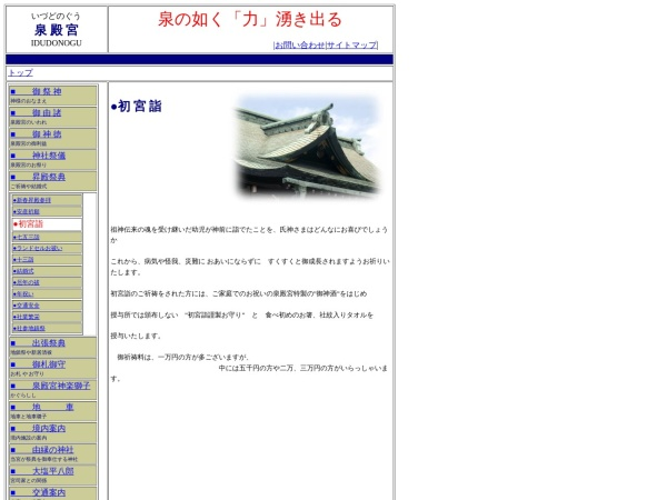 Screenshot of www.idudono.jp