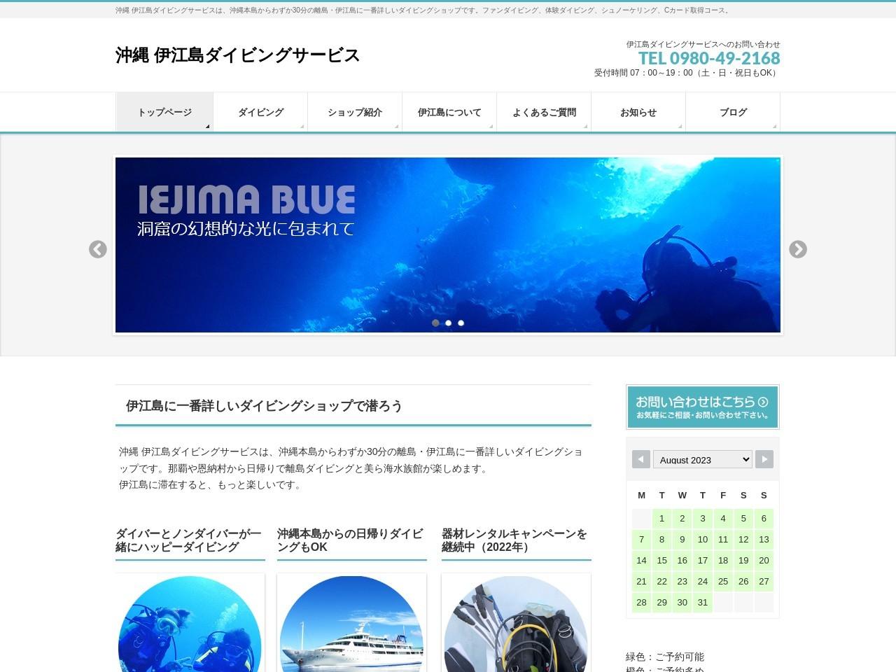 伊江島ダイビングサービス