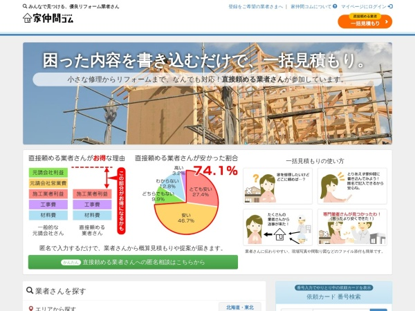Screenshot of www.ienakama.com