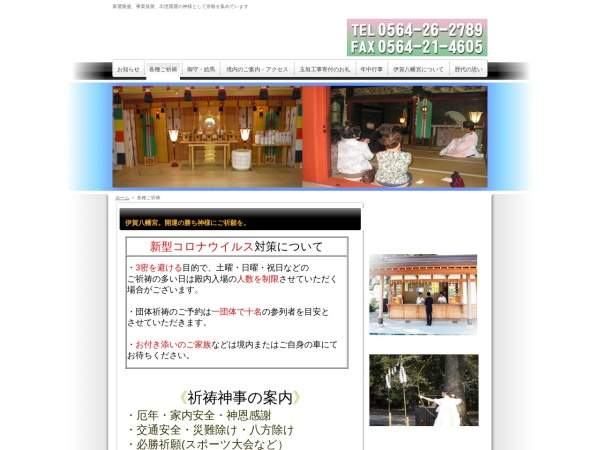 Screenshot of www.igahachimanguu.com