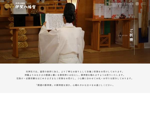 Screenshot of www.igahachimanguu.com