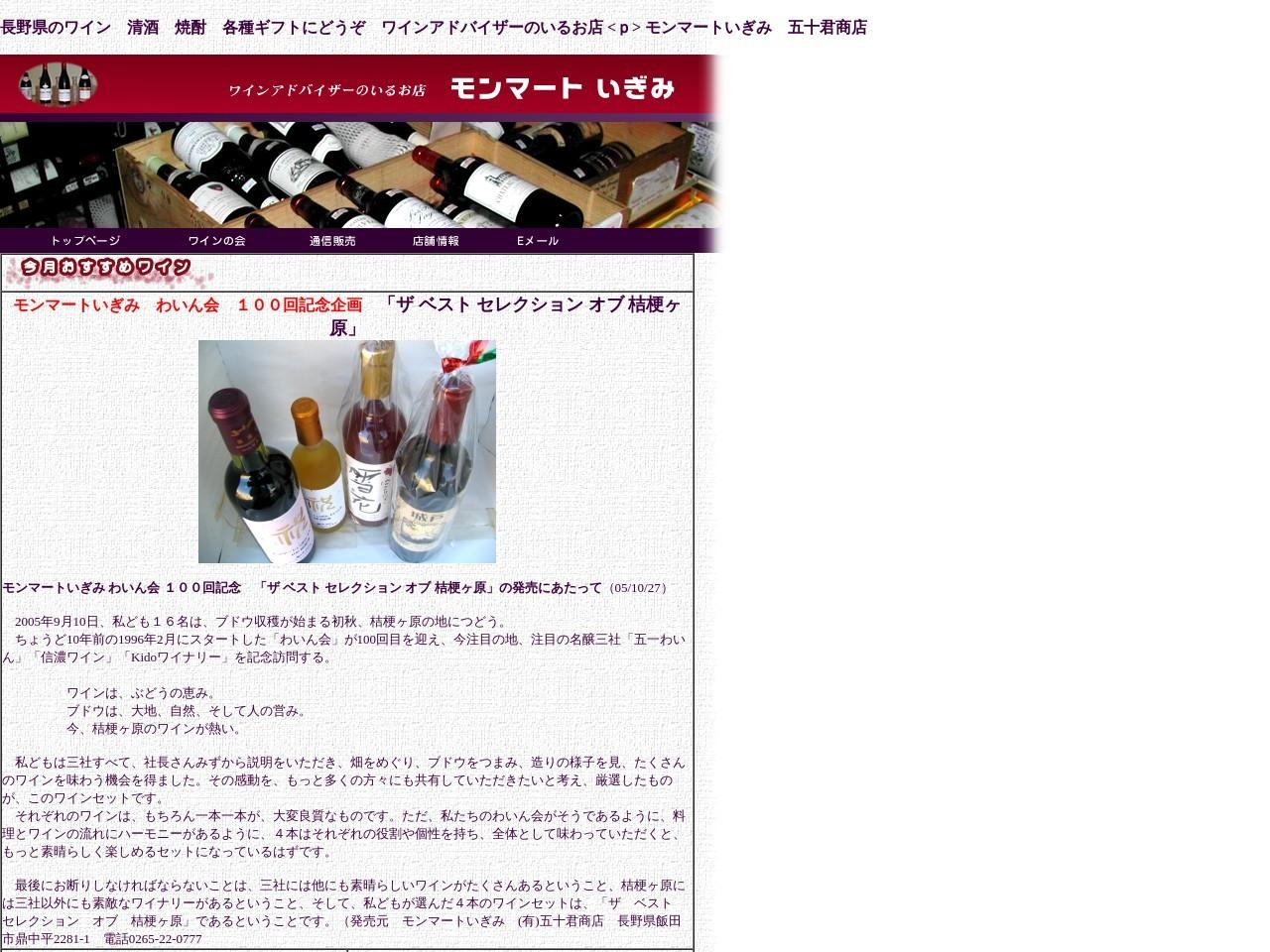 長野県のワイン 清酒 芋焼酎 御歳暮ギフトにどうぞ ワインアドバイザーのいるお店モンマートいぎみ 五十君商店