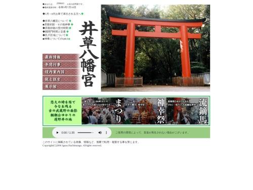 http://www.igusahachimangu.jp/index2.html