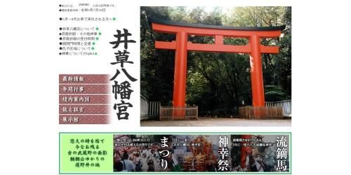 Screenshot of www.igusahachimangu.jp