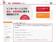 Screenshot of www.ihaho.jp