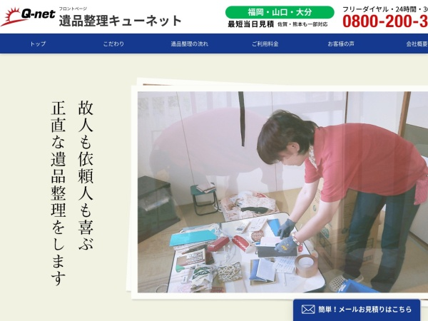 Screenshot of www.ihin99.com