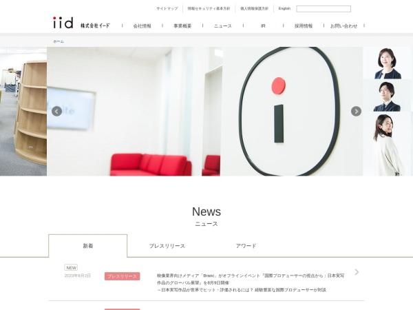 Screenshot of www.iid.co.jp