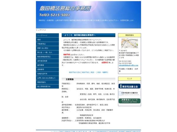 Screenshot of www.iidabashi-office.com