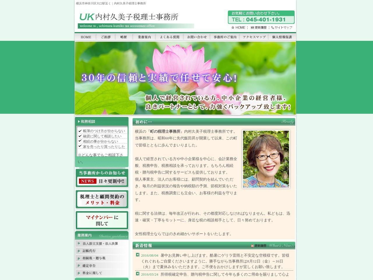 内村久美子税理士事務所