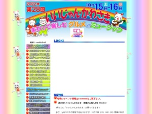 http://www.iijan-kawasaki.com/